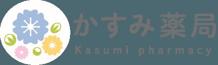 かすみ薬局 Kasumi pharmacy